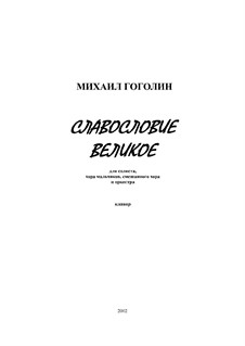 Greater Doxology (Gloria): Piano-vocal score by Mikhail Gogolin