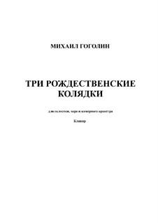 Three Christmas Christmas Carols: Piano-vocal score by Mikhail Gogolin