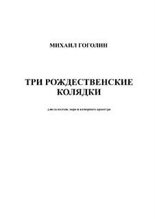 Three Christmas Christmas Carols: Full score by Mikhail Gogolin