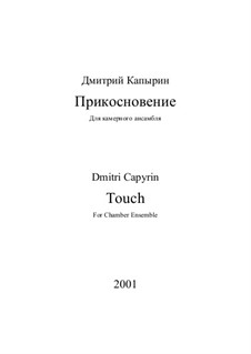 Touch: Touch by Dmitri Capyrin