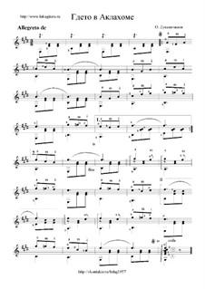 Где-то в Oклахоме, Op.5: Где-то в Oклахоме by Oleg Lukyanchikov