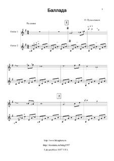 Баллада - дуэт: Баллада - дуэт by Oleg Lukyanchikov