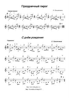 Праздничный пирог и С днем рождения: Праздничный пирог и С днем рождения by Oleg Lukyanchikov
