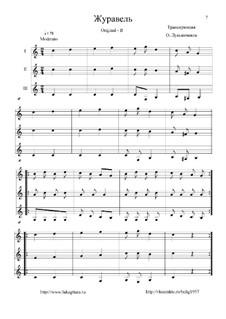 Журавель: Для трио гитар by folklore