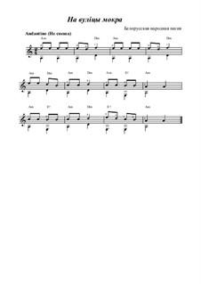На улице сыро: Для гитары by folklore
