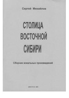 Столица Восточной Сибири: Столица Восточной Сибири by Sergey Mikhaylov