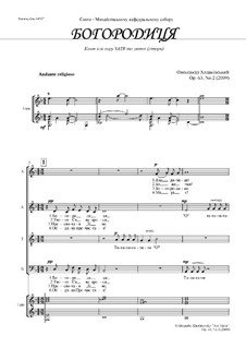 Богородица (из цикла 'Троепсалмия'), Op.63 No.2: Богородица (из цикла 'Троепсалмия') by Alexander Khodakovsky