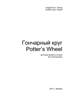 Potter's wheel for 4 hands piano: Potter's wheel for 4 hands piano by Andrej Popow
