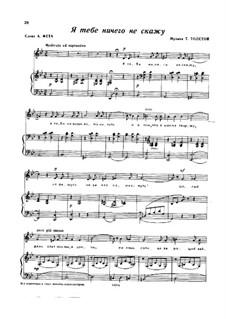 Я Тебе ничего не скажу: Для голоса и фортепиано by Tatyana Tolstaya