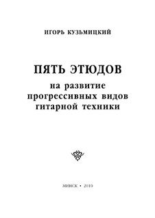 5 Studies on the development of advanced equipment: 5 Studies on the development of advanced equipment by Igor Kuzmitsky