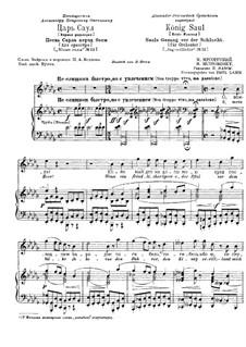 König Saul: Für Stimme und Klavier (Erste Fassung) by Modest Mussorgski