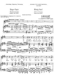 König Saul: Für Stimme und Klavier (Zweite Fassung) by Modest Mussorgski