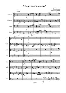 Под милость Твою прибегаем, Op.43 No.5: Для струнного квартета – партитура, Ор.9 No.5 by Pavel Chesnokov
