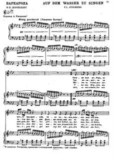 Auf dem Wasser zu singen, D.774 Op.72: Deutscher und russischer Texte by Franz Schubert