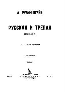 Sieben Nationaltänze, Op.82: Nr.6 Russisch und Trepak, für Blasorchester by Anton Rubinstein