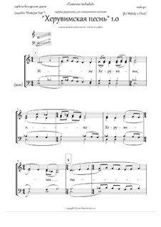 Cherubic Hymn 1.0 - pdb 'Dostojno Yest', 1 ed., in Rus. + Litany: Cherubic Hymn 1.0 - pdb 'Dostojno Yest', 1 ed., in Rus. + Litany by Unknown (works before 1850)