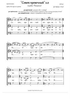 Pre-eternal counsel ('Disclosing to Thee, O Maiden...', 2.0, pdb 'Pokajanija', srpska Fm, 2-4vx, any choir) - RU: Pre-eternal counsel ('Disclosing to Thee, O Maiden...', 2.0, pdb 'Pokajanija', srpska Fm, 2-4vx, any choir) - RU by Unknown (works before 1850), Rada Po