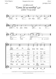 Come, let us worship 4.0 (podoben 'Vo vsju zemlju') - in EN: Come, let us worship 4.0 (podoben 'Vo vsju zemlju') - in EN by folklore, Rada Po