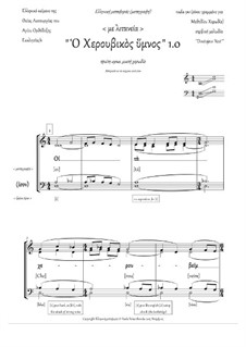Cherubic Hymn (1.0, 1 ed., +Ect., pdb 'Dostojno Yest', Dm, mix.quartet) - GREEK: Cherubic Hymn (1.0, 1 ed., +Ect., pdb 'Dostojno Yest', Dm, mix.quartet) - GREEK by Unknown (works before 1850)