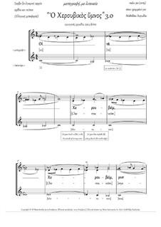 Cherubic Hymn (3.0, +Lit., Cm, homog.trio) - GREEK: Cherubic Hymn (3.0, +Lit., Cm, homog.trio) - GREEK by Rada Po