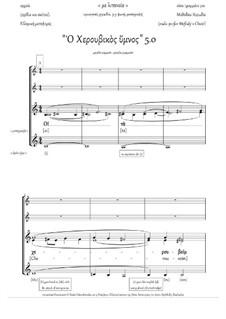 Cherubic Hymn 5.0 + Litany (in Greek): Cherubic Hymn 5.0 + Litany (in Greek) by Rada Po