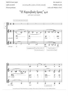 Cherubic Hymn (4.0, +Ect., Cm, 3-4vx, homog.ch.) - GREEK: Cherubic Hymn (4.0, +Ect., Cm, 3-4vx, homog.ch.) - GREEK by Rada Po