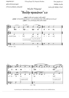 Pre-eternal counsel ('Disclosing to Thee, O Maiden...', 2.0, pdb 'Pokajanija', srpska Fm, 2-4vx, any choir) - GREEK: Pre-eternal counsel ('Disclosing to Thee, O Maiden...', 2.0, pdb 'Pokajanija', srpska Fm, 2-4vx, any choir) - GREEK by Unknown (works before 1850), Rada Po