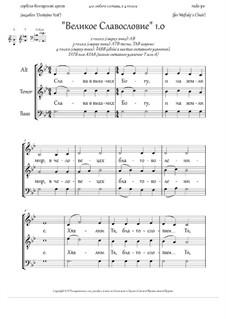 Great Doxology (1.0, Gm, 2-4vx, any staff, pdb 'Dostojno', tune of 'Cherubic Hymn' 1) - RU: Great Doxology (1.0, Gm, 2-4vx, any staff, pdb 'Dostojno', tune of 'Cherubic Hymn' 1) - RU by folklore, Unknown (works before 1850), Rada Po