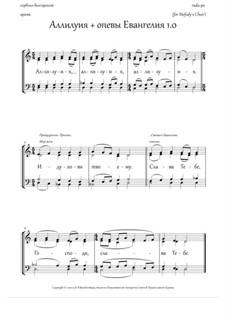 Alleluia and the Gospel singing (1.0, Dm, mix.quartet) - RU: Alleluia and the Gospel singing (1.0, Dm, mix.quartet) - RU by Rada Po