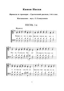 Канон Пасхи греческого распева с катавасиями: Канон Пасхи греческого распева с катавасиями by Sergey Samusenko