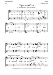 Trisagion (1.0, +'O Lord, save the God-fearing..', Dm, mix.quartet) - RU: Trisagion (1.0, +'O Lord, save the God-fearing..', Dm, mix.quartet) - RU by Rada Po