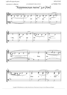 Cherubic Hymn (3.0, +Litany, Am, homog.trio) - RU: Cherubic Hymn (3.0, +Litany, Am, homog.trio) - RU by Rada Po
