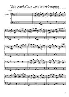 Дар судьбы: Партия второго фортепиано by Viktor Gryaznov