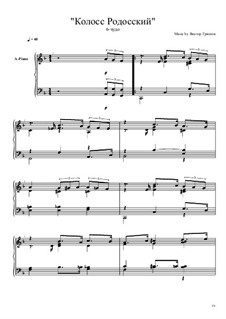 Цикл (7 частей): 3 часть Колос Родосский by Viktor Gryaznov
