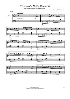 Элегии: No.13 by Viktor Gryaznov