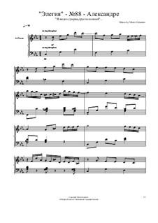 Элегии: No.88 by Viktor Gryaznov