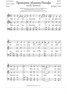 Come and let us bless Joseph (Iori, Cm, 2-4vx, any choir) - RU: Come and let us bless Joseph (Iori, Cm, 2-4vx, any choir) - RU by folklore, Rada Po