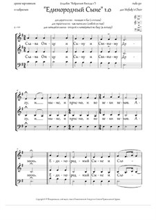 Only Begotten Son (1.0, pdb 'Champion Leader' 1, Em, 2-4vx, any choir) - RU: Only Begotten Son (1.0, pdb 'Champion Leader' 1, Em, 2-4vx, any choir) - RU by Rada Po