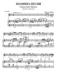 Мамина песня: Мамина песня by Maxim Lobunov