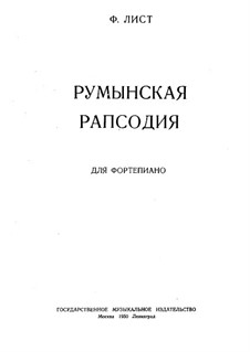 Rumänische Rhapsodie, S.242 No.20: Rumänische Rhapsodie by Franz Liszt