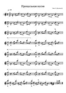 Прощальная песня: Прощальная песня by Konstantin Schenitsyn