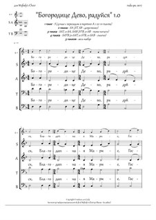 O Theotokos Virgin, Rejoice (1.0, Dm, 2-5vx, any choir) - RU: O Theotokos Virgin, Rejoice (1.0, Dm, 2-5vx, any choir) - RU by Rada Po