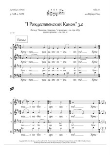 I Nativity (Christmas) Canon (3.0, in Iori mood, 3-4vx, D dur, homog.ch.) - RU: I Nativity (Christmas) Canon (3.0, in Iori mood, 3-4vx, D dur, homog.ch.) - RU by Rada Po