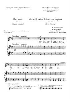 Der Wunsch: Für Stimme und Klavier (Erste Fassung) by Modest Mussorgski