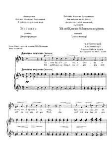 Der Wunsch: Für Stimme und Klavier (Zweite Fassung) by Modest Mussorgski