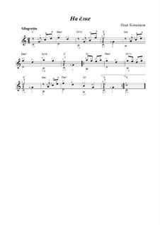 На ёлке, Op.11-a: На ёлке by Oleg Kopenkov
