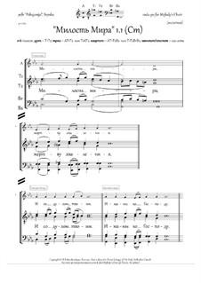 The Anaphora (1.1, pdb 'Pokajanija', srpska, Cm, 2-6vx, m./mix.ch.) - RU: The Anaphora (1.1, pdb 'Pokajanija', srpska, Cm, 2-6vx, m./mix.ch.) - RU by folklore