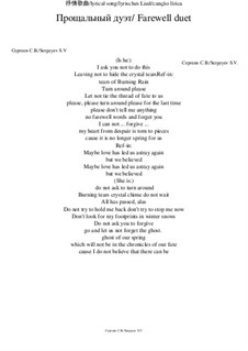 Farewell duet: Farewell duet by Sergey Sergeev