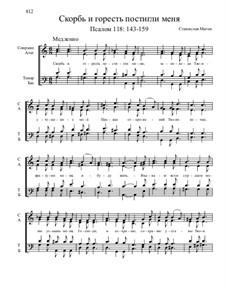 Из Псалтири, Nos.105-129, Op.3: No.118к Скорбь и горесть постигли меня by Stanislav Magen