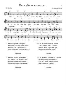 Библейские темы, Nos.36-70, Op.13: No.37 Кто в убогих яслях спит? by Stanislav Magen